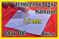 Термопрокладка HC70 3,5мм 100х100 Halnziye синяя термо прокладка термоинтерфейс для ноутбука