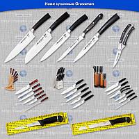 Ножи кухонные Grossman (16 ножей на выбор). Оптом и в розницу.