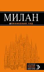 Милан. Путеводитель с детальной картой города внутри. Оранжевый гид