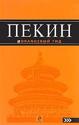 Пекин. Путеводитель. Оранжевый гид