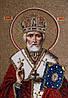 Икона Николая Чудотворца (Николай Угодник)