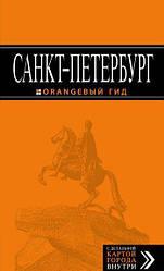 Санкт-Петербург. Путеводитель с детальной картой города внутри. Оранжевый гид