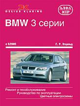 """BMW 3 СЕРИИ  Модели с 2005 года   Руководство по ремонту и эксплуатации   """"DELIUS KLASING"""""""