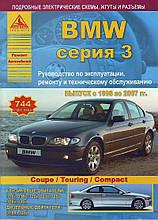 BMW СЕРИЯ 3  Е46  Модели 1998-2007 гг.  Руководство по ремонту и эксплуатации