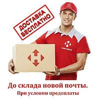 Бесплатная доставка Новой Почтой (01)