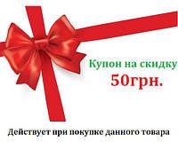 Скидочный сертификат 50 грн.  (02)