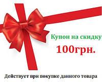 Скидочный сертификат 100 грн.  (03)