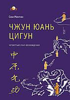 Чжун Юань Цигун. Четвертый этап восхождения. Мудрость. Сюи Минтан, Мартынова Т.