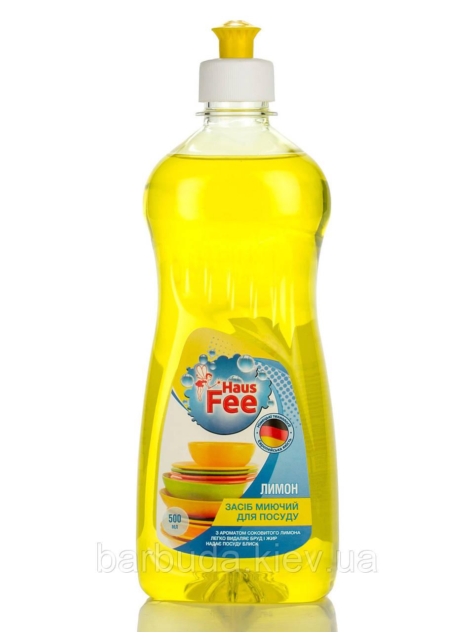 """Засіб миючий для посуду """"Лимон"""" ТМ """"Haus Fee"""" 500 мл"""