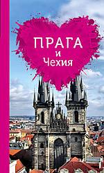 Прага и Чехия для романтиков+карта. Путеводители для романтиков