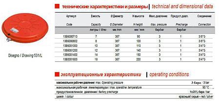 Бак Zilmet oem-pro для монтажа в котлы плоский Арт. 531 14л 3bar рифлёный, фото 2