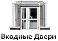 Двері вхідні Rehau