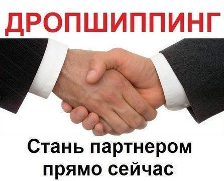 Сотрудничество\Дропшиппинг