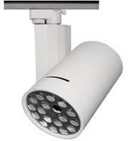 Светодиодный LED трековый прожектор 18 Вт