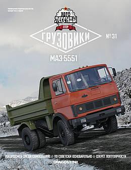 Модель Автолегенды СССР Грузовики (DeAgostini) №31 МАЗ-5551 масштаб 1:43