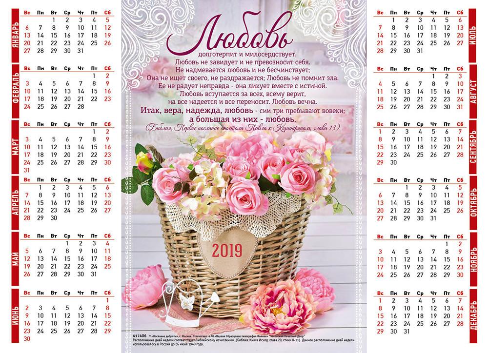 Календари на 2019 год уже в продаже.