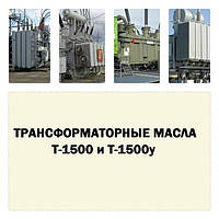 Трансформаторные масла Т-1500у и Т-1500 отличия и особенности.