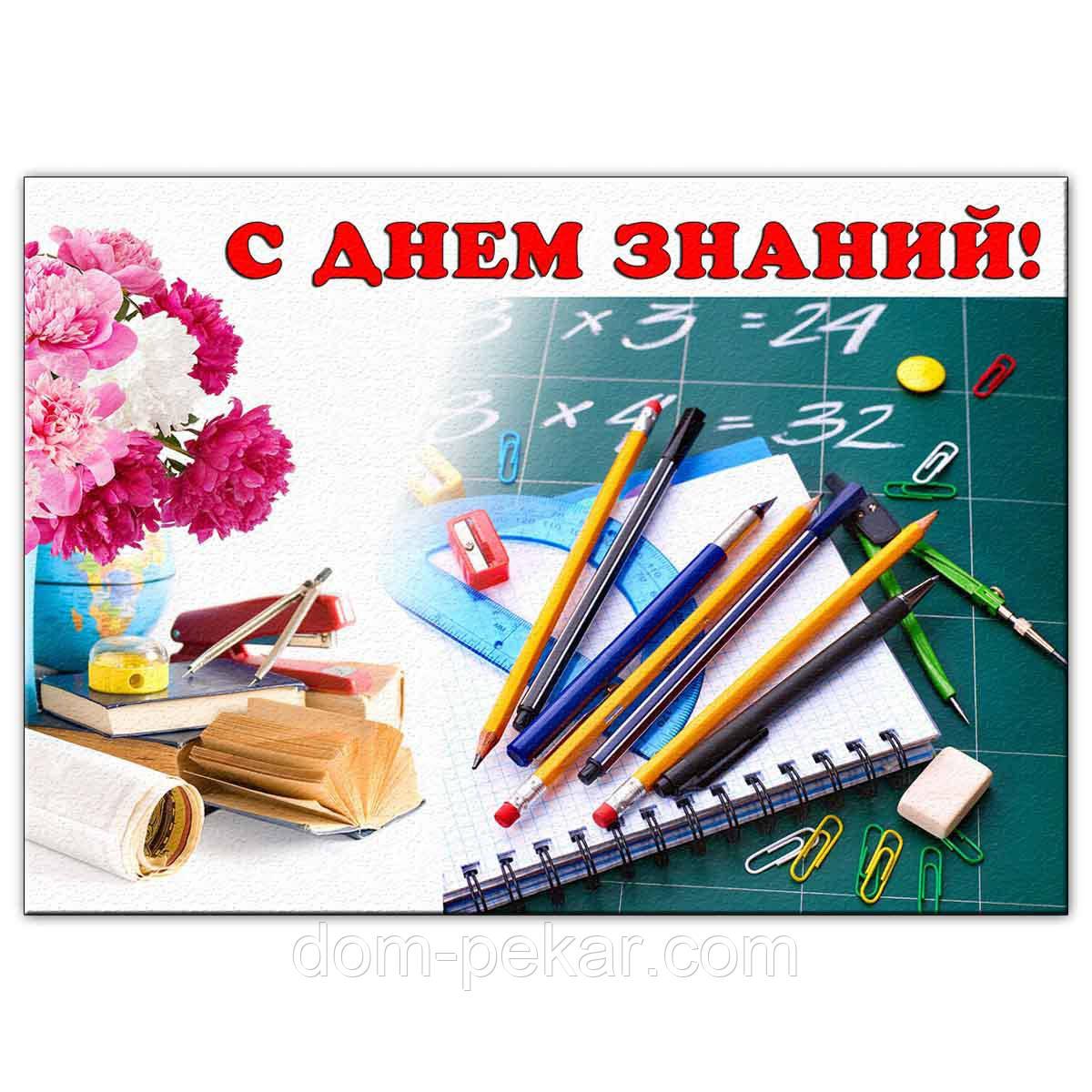 Школа С Днем Знаний 1 вафельная картинка