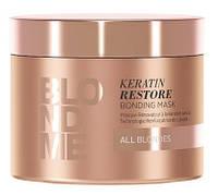 Акция !!! Бондинг-маска кератиновое восстановление Schwarzkopf BlondMe Keratin Restore 200 мл