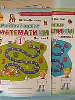 Математика 1 клас. Робочий зошит в 2-х частинах., фото 1