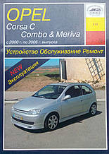 OPEL CORSA C / COMBO / MERIVA   Модели с 2000 года  Устройство • Обслуживание • Ремонт