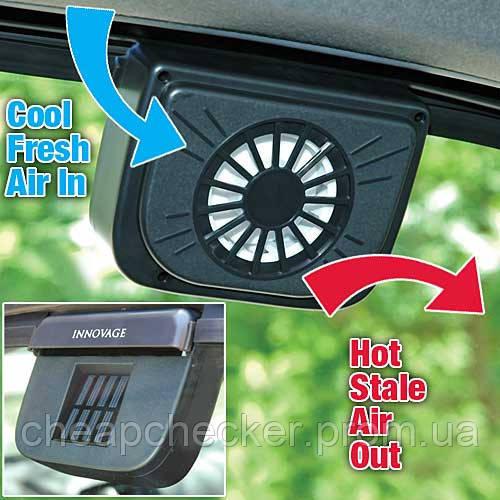 Авто Вентилятор Auto Cool на Солнечных Батареях