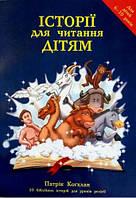 Історії для читання дітям. Для дітей 6-10 років (артикул 3023), фото 1