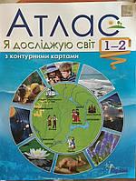 Я досліджую світ 1-2 клас. Атлас.