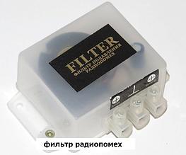 Фильтр подавления радиопомех 12В 15А Форсаж. Фильтр питания