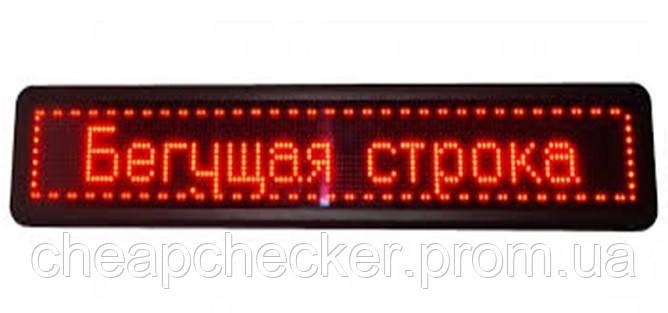 Бегущая Строка Вывеска Табло 100 х 20 Красная New