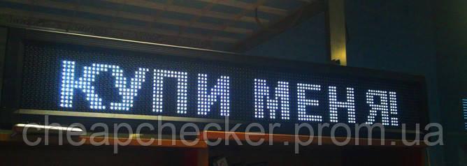 Бегущая Строка Вывеска Табло LED 111 х 25 Белая