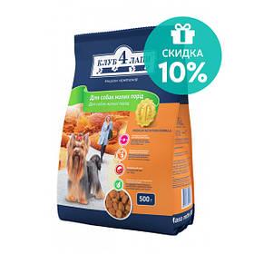 Клуб 4 Лапы корм для взрослых собак мелких пород, 2 кг ,