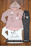 Тёплые спортивные трикотажные ТЕРМО костюмы троечки для девочек.Размеры 134-164 см.Фирма S&D. Венгрия