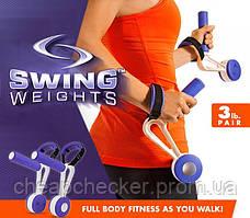 Гантелі Обважнювачі для Спортивної Ходьби і Фітнесу Swing Weights