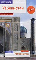 Узбекистан. Путеводитель с мини-разговорником (+ карта) Русский гид. Полиглот