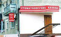 Рекламная вывеска. Изготовление вывесок Киев.