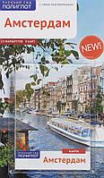 Амстердам. Путеводитель с мини-разговорником (+ карта)