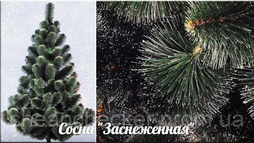 Искусственная Сосна Микс 300 см Новогодняя Елка 3 Метра