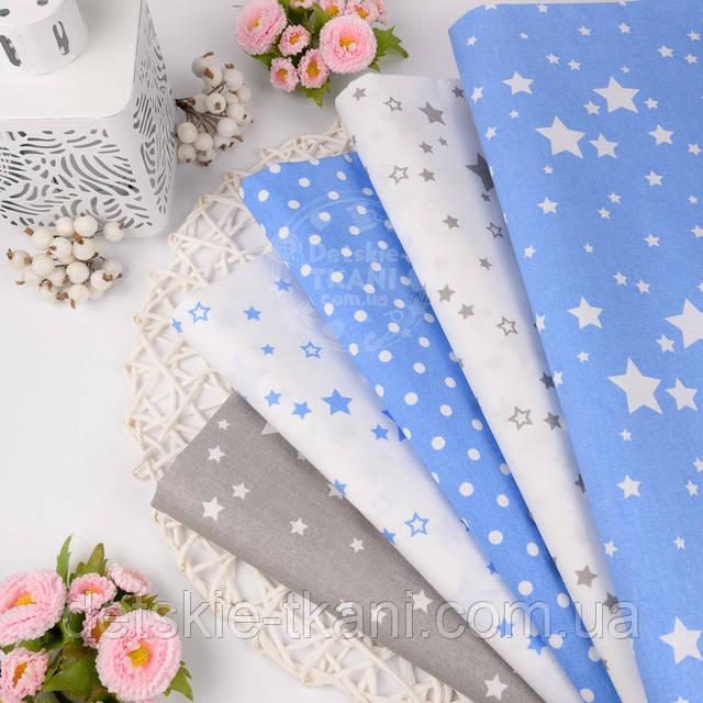 ткани со звёздами