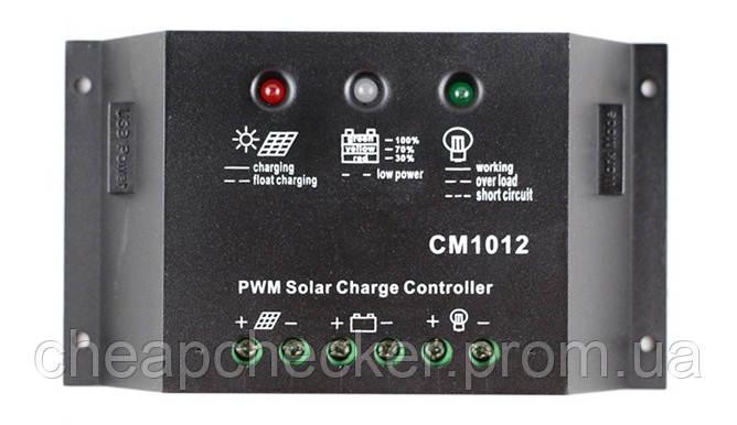 Контроллер Заряда CM 1012 10 А am