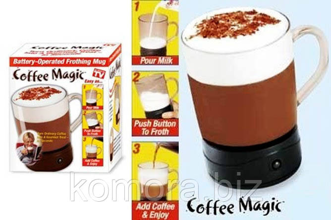 Кружка Миксер Coffee Magic Кофе Меджик