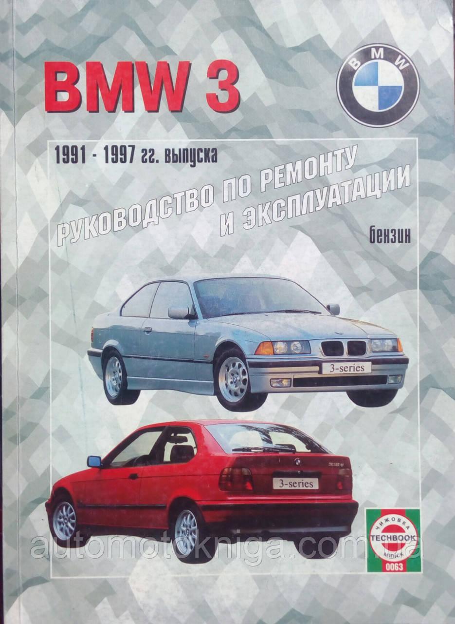 BMW 3 SERIES Моделі 1991-1997 рр. випуску Керівництво по ремонту та експлуатації