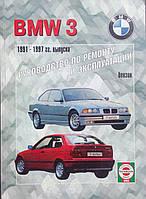 BMW 3 SERIES Моделі 1991-1997 рр. випуску Керівництво по ремонту та експлуатації, фото 1