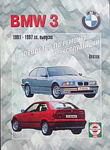 BMW 3 SERIES  Модели 1991-1997 гг. выпуска   Руководство по ремонту и эксплуатации
