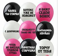 Шары гелиевые с оскорблениями. 30 см.гелиевые шары Троещина. Гелиевые шары Киев.