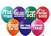 Шары гелиевые хвалебные . 30 см.гелиевые шары Троещина. Гелиевые шары Киев.
