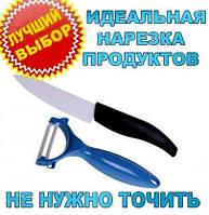 Набор Ceramic Knife Керамический Нож и Овощечистка, фото 1