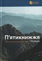 П′ятикнижжя Мойсея. Сучасний переклад  з давньоєврейскої мови