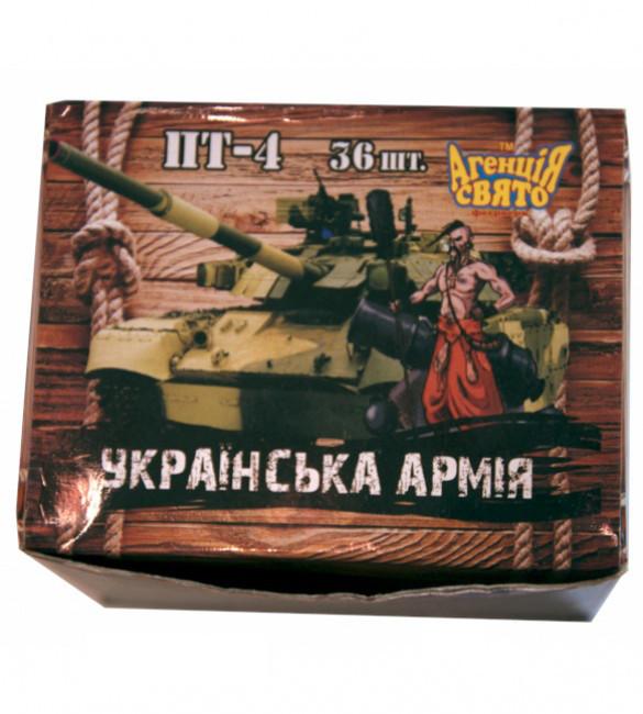 Петарды Украинская Армия ПТ 4, 36 шт