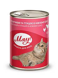 Влажный корм для кошек Мяу! консерва с телятиной и птицей в нежном соусе, 415 г (банка)